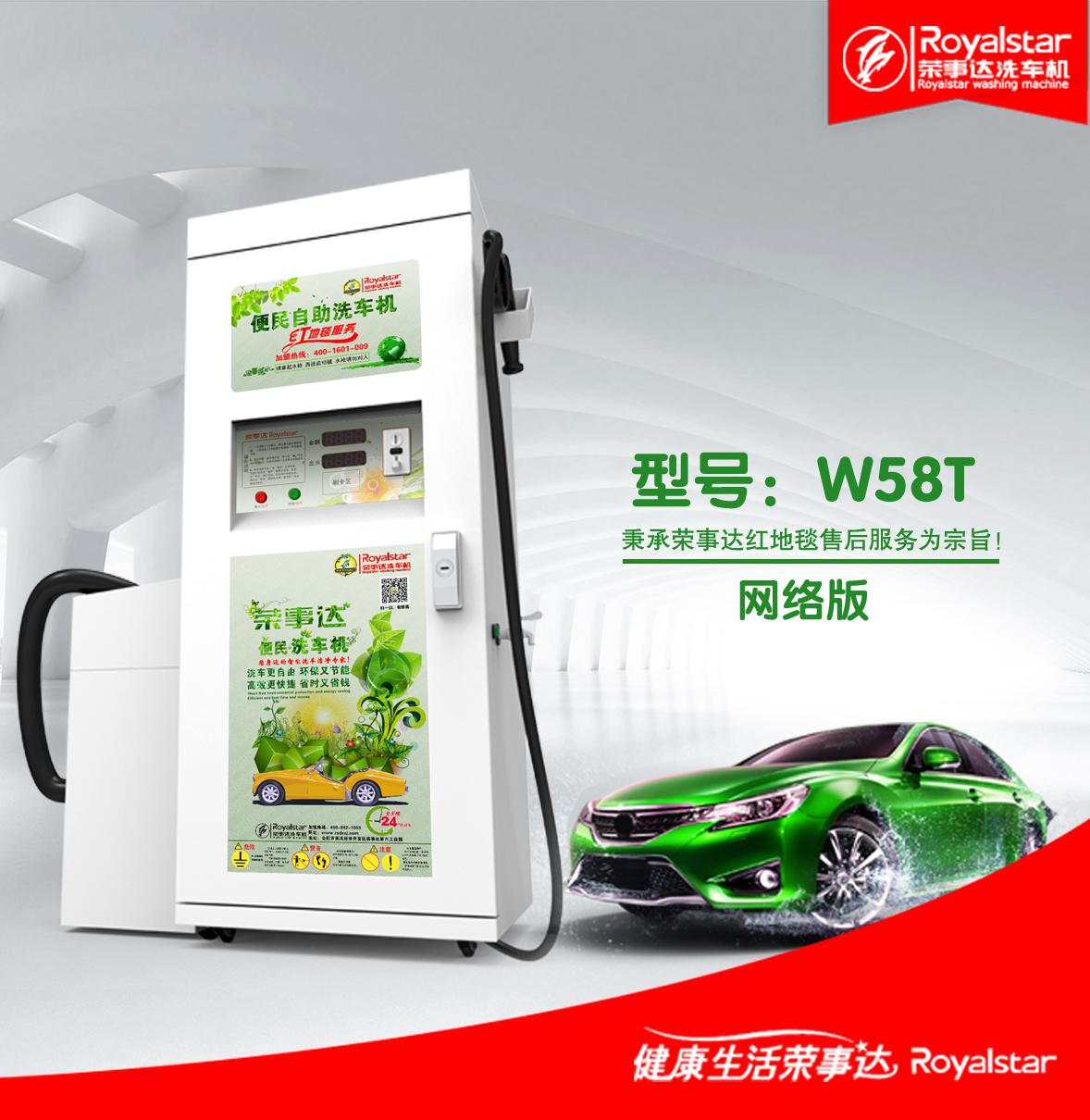 王思聪正式退役,荣事达自助洗车机第三代互联网版正式上市-- 合肥荣尚电子电器有限责任公司