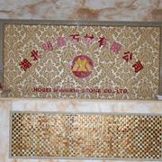 湖北明鑫石材有限公司