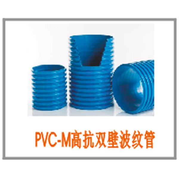 PVC-M雙壁波紋管-- 上海瑞皇管業科技有限公司