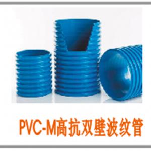 PVC-M双壁波纹管